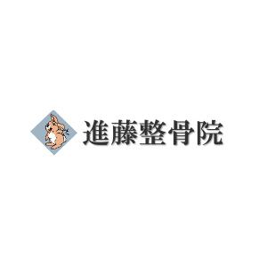 bnr_0001_進藤整骨院ロゴ.jpg