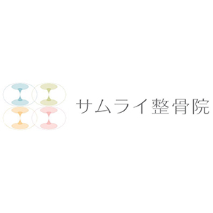 bnr_0014_サムライ整骨院ロゴ.jpg