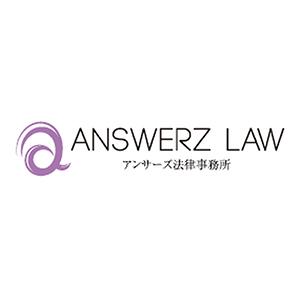 bnr_0016_アンサーズ法律事務所ロゴ.jpg